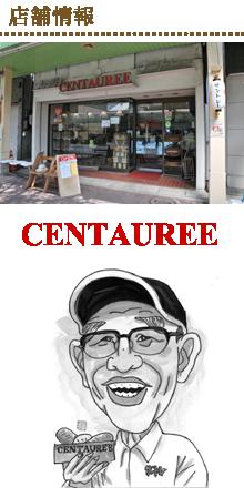 centauree-gaikan