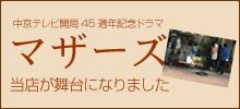 mothrs-banner